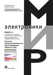 Полузаказные БИС на БМК серий 5503 и 5507. Книга 2. Система автоматизированного проектирования «Ковчег 3.04»