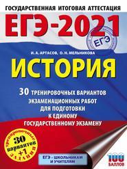 ЕГЭ-2021. История. 30 тренировочных вариантов экзаменационных работ для подготовки к единому государственному экзамену