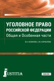 Уголовное право Российской Федерации. Общая и Особенная части