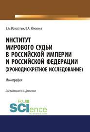 Институт мирового судьи в Российской империи и Российской Федерации (хронодискретное исследование)