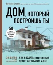 Дом, который построишь ты. Как создать современный проект загородного дома