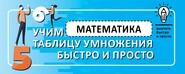 Математика. Учим таблицу умножения быстро и просто