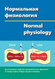 Нормальная физиология \/ Normal physiology
