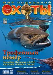 Мир подводной охоты №1\/2020