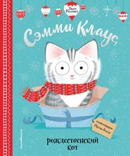 Сэмми Клаус, рождественский кот