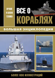 Все о кораблях. Большая энциклопедия