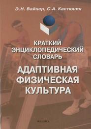 Краткий энциклопедический словарь. Адаптивная физическая культура