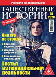 Таинственные истории №18\/2020