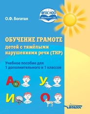 Обучение грамоте детей с тяжёлыми нарушениями речи (ТНР). Учебное пособие для 1 дополнительного и 1 классов
