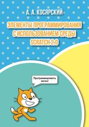 Элементы программирования с использованием среды Scratch 2.0