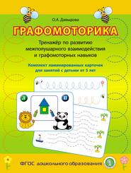 Графомоторика. Тренажёр по развитию межполушарного взаимодействия и графомоторных навыков. Комплект ламинированных карточек для занятий с детьми от 5 лет