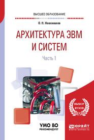 Архитектура ЭВМ и систем в 2 ч. Часть 1. Учебное пособие для вузов