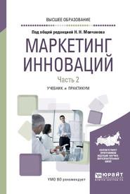 Маркетинг инноваций в 2 ч. Часть 2. Учебник и практикум для вузов