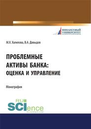 Проблемные активы банка: оценка и управление