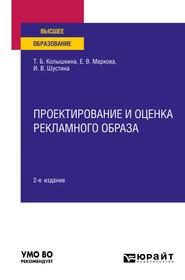 Проектирование и оценка рекламного образа 2-е изд., испр. и доп. Учебное пособие для вузов