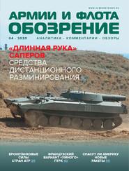 Обозрение армии и флота №4\/2020