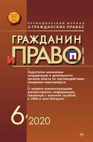Гражданин и право №06\/2020