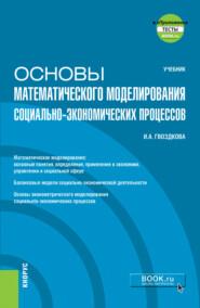 Основы математического моделирования социально-экономических процессов (+ еПриложение: Тесты)
