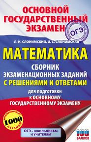 Математика. Сборник экзаменационных заданий с решениями и ответами для подготовки к основному государственному экзамену