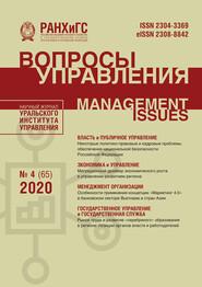 Вопросы управления №4 (65) 2020