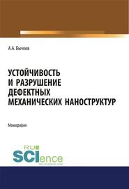 Устойчивость и разрушение дефектных механических наноструктур