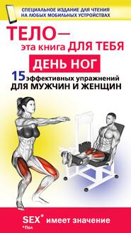 День ног. 15 эффективных упражнении для мужчин и женщин