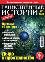 Таинственные истории №22\/2020
