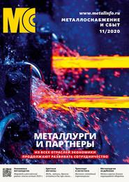 Металлоснабжение и сбыт №11\/2020
