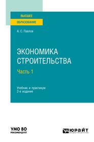 Экономика строительства в 2 ч. Часть 1 2-е изд., пер. и доп. Учебник и практикум для вузов