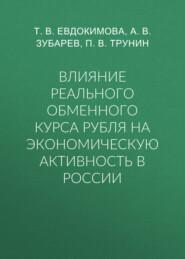 Влияние реального обменного курса рубля на экономическую активность в России