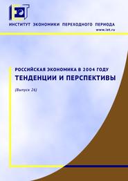 Российская экономика в 2004 году. Тенденции и перспективы