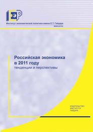 Российская экономика в 2011 году. Тенденции и перспективы