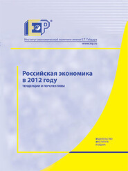Российская экономика в 2012 году. Тенденции и перспективы