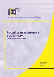 Российская экономика в 2013 году. Тенденции и перспективы