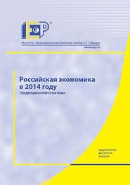 Российская экономика в 2014 году. Тенденции и перспективы