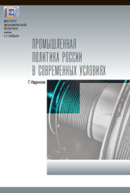 Промышленная политика России в современных условиях