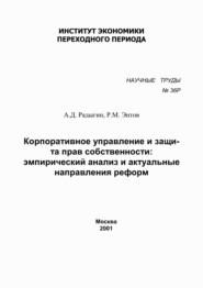Корпоративное управление и защита прав собственности. Эмпирический анализ и актуальные направления реформ