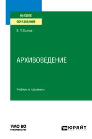 Архивоведение. Учебник и практикум для вузов