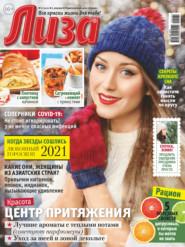 Журнал «Лиза» №02\/2021