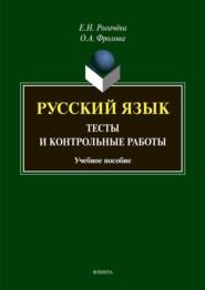 Русский язык. Тесты и контрольные работы