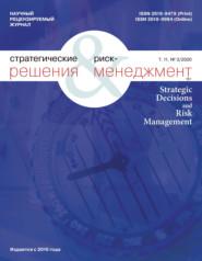 Стратегические решения и риск-менеджмент № 3 (116) 2020