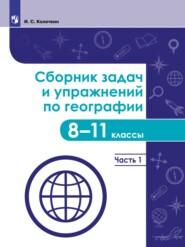 Сборник задач и упражнений по географии. 8–11 классы. Часть 1