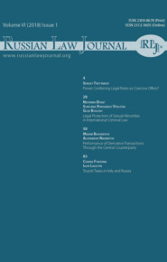 Russian Law Journal № 1\/2018 (Том VI)