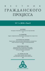 Вестник гражданского процесса № 1\/2018 (Том 8)