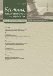 Вестник исполнительного производства № 1\/2019