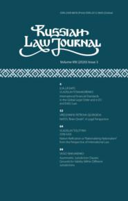 Russian Law Journal № 3\/2020 (Том VIII)