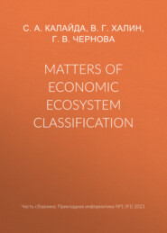 Matters of economic ecosystem classification