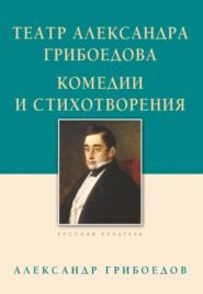 Театр Александра Грибоедова. Комедии и стихотворения