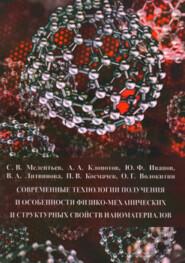 Современные технологии получения и особенности физико-механических и структурных свойств наноматериалов
