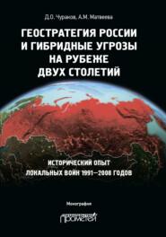 Геостратегия России и гибридные угрозы на рубеже двух столетий. Исторический опыт локальных войн 1991—2008 годов